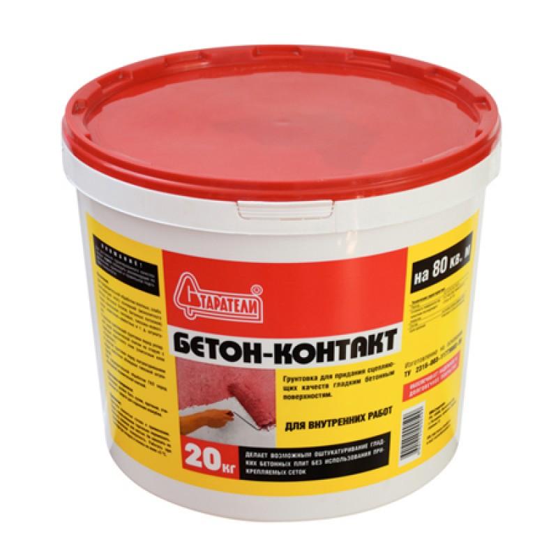 Грунтовка бетона цена авито чебоксары купить бетон